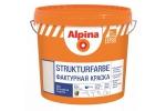 Фасадная краска Alpina EXPERT Strukturfarbe База 1, белая,15кг